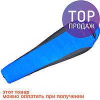 Спальник Terra Incognita Siesta 200 Blue / Спальный туристический мешок