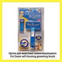 Щетка для животных самоочищающаяся Pet Zoom self cleaning grooming brush