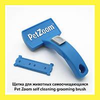 Щетка для животных самоочищающаяся Pet Zoom self cleaning grooming brush!Акция