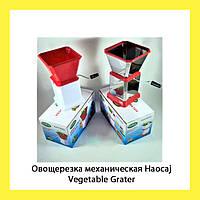 Овощерезка механическая Haocaj Vegetable Grater!Акция