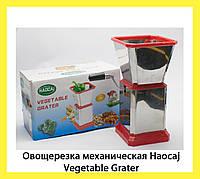 Овощерезка механическая Haocaj Vegetable Grater