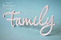 """Объемное слово """"Family"""""""