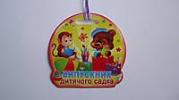 Медаль детская «Випускник Дитячого Садка!» с лентой,укр.,картон ламин,70мм.Медаль шкільна «Випускник Дитячого