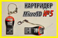 Кардридер картридер №5 USB MicroSD Micro SD TF
