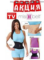 Пояс для похудения Miss Belt. АКЦИЯ