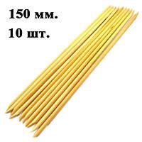 Палочки Апельсиновые 150 мм, 10 шт. для маникюра/педикюра.