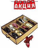 Органайзер для обуви Shoes Under. АКЦИЯ