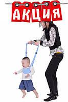 Вожжи для детей Basket Type Toddler Belt . АКЦИЯ