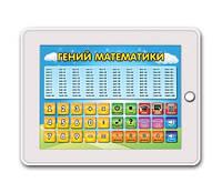 Развивающий планшет «Гений математики»