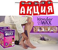 Воск для депиляции Wonder Wax. АКЦИЯ