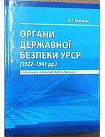 Органи державної безпеки УРСР (1922-1941рр.). Історико-правове дослідження. Окіпнюк В.Т.