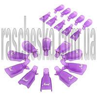 Зажимы для снятия гель-лака 10шт/уп сиреневые (пластиковые, многоразового использования)
