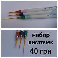 Кисти для дизайна ногтей 3 шт