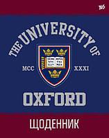 """Дневник школьный интегральный """"The university"""" 910939"""