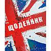 """Дневник школьный интегральный """"Флаг"""" 910941"""