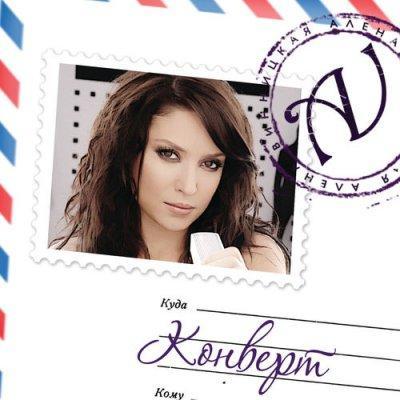 CD диск. Алёна Винницкая - Конверт