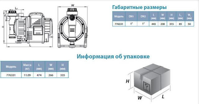 Центробежный бытовой насос Aquatica 776331 с электронным управлением размеры
