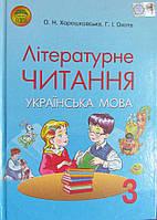 Літературне читання. Українська мова. 3 клас. Хорошковська О.
