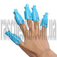 Зажимы для снятия гель-лака 10шт/уп синие (пластиковые, многоразового использования)