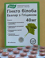 Гинкго билоба с глицином 40 таблеток  Эвалар