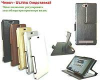Чехол Ultra (подставка) для Asus Pegasus 2 Plus X550