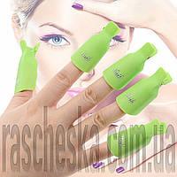 Клипсы для снятия гель лака 5шт/уп зеленые (пластиковые, многоразового использования)
