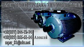 Обмен, ремонт, продажа электродвигателей