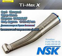 Угловой наконечник NSK Ti Max X25