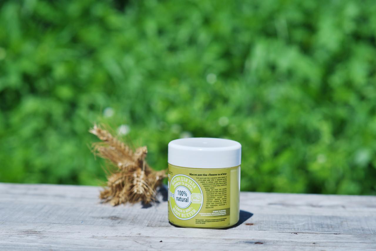 Масло для тела Лимон и мята 150 гр