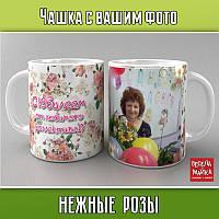 """Чашка с фото """"Нежные розы"""""""