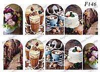 Слайдер -дизайн Пирожное ,Кофе F146