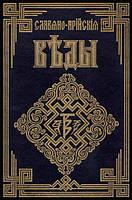 Славяно-арийские веды. Книга 1. Книга Мудрости Перуна