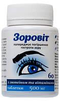 Диетическая добавка Зоровит 500 мг 60 шт