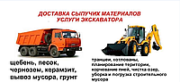 Услуги спецтехники, аренда экскаватора, разработка котлованов, траншей