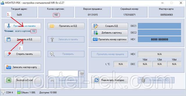 Інструкція для роботи з програмним забезпеченням WriteReader