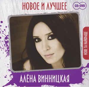 CD диск. Алёна Винницкая - Новое и лучшее (CD+DVD)