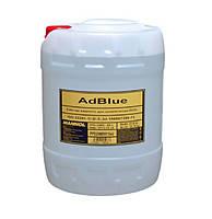 AdBlue - водный раствор мочевины 32,5%  10л.