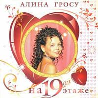 CD диск. Алина Гросу - На 19-Ом Этаже