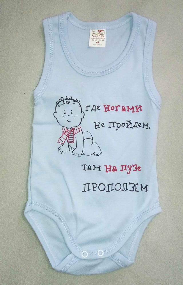 Боди-майка для новорожденных 68-86 с надписью Где ногами не пройдем там на пузе проползем