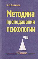 Б.Ц,Бадмаев Методика преподавания психологии