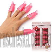 Зажимы для снятия гель-лака 10шт/уп розовые (пластиковые, многоразового использования)