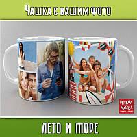 """Чашка с фото """"Море и лето"""""""