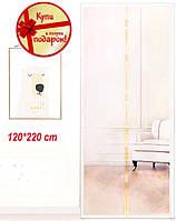 Антимоскитная сетка на двери на магнитах 120х220см