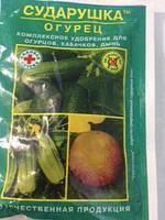 Сударушка комплексное удобрение для кабачков, огурцов, дынь 60 гр