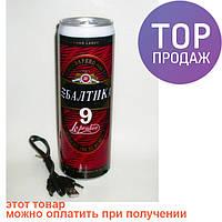 """Необычная банка пива """"Балтика 9"""" с радиоприемником и МР3 плеером /аудиопроигрыватель"""