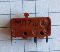 МП7Ш Малогабаритный микропереключатель