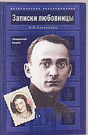 Н.В.Алексеева Записки любовницы