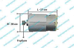 Двигун для акумуляторного шуруповерта 14,4 В (9 зубів)