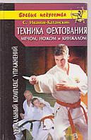 С.Иванов-Катанский Техника фехтования мечом, ножом и кинжалом