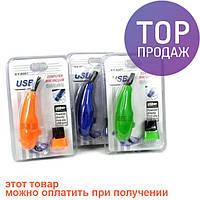 USB-гаджет, USB-пылесос / аксессуары до компьютера